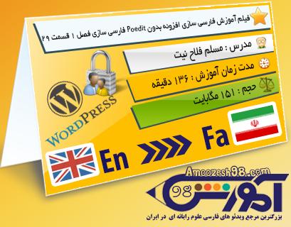 فیلم آموزش فارسی سازی افزونه بدون Poedit فارسی سازی فصل ۱ قسمت ۲۹