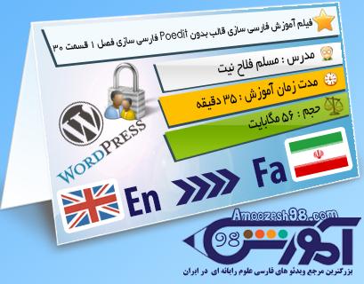 فیلم آموزش فارسی سازی قالب بدون Poedit فارسی سازی فصل ۱ قسمت ۳۰
