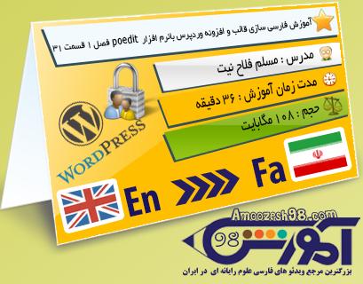 آموزش فارسی سازی قالب و افزونه وردپرس بانرم افزار poedit فصل ۱ قسمت ۳۱